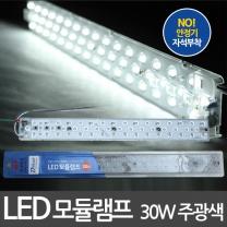 LED 모듈램프 고급형 30W 52cm 안정기 필요없이 자석으로 부착 220V직결