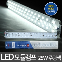 LED 모듈램프 고급형 25W 45cm안정기 필요없이 자석으로 부착 220V직결