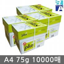 하이플러스 A4 복사용지(A4용지) 75g 10000매(4박스)