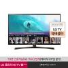 [2주 배송지연]LG 울트라HD TV 스탠드형...