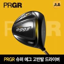 PRGR 정품 2018 슈퍼에그 고반발 드라이버 골프클럽
