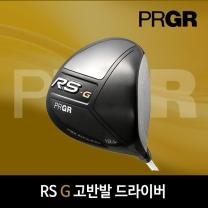 PRGR 정품 2018 RS G 고반발 드라이버 골프클럽