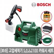 [보쉬] 고압세척기 EasyAquatak 100 카워시 세트/강력한세척력/360도 고압세척건