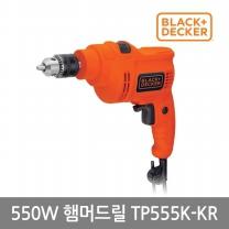 [블랙앤데커]10MM 550W 전동햄머드릴 TP555K-KR/콘크리트ok/고품질키레스척