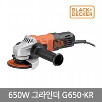 [블랙앤데커]650W 100MM 그라인더 G650-KR(4