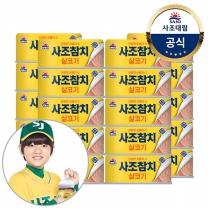 사조참치(안심따개)100g x20캔