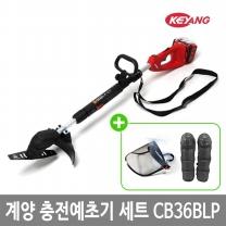[계양] 충전예초기세트 CB36BLP/제초,벌초,예취/안면보호대/무릎보호대 세트