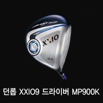 한국전용샤프트 던롭 정품 XXIO9 (젝시오9) 드라이버