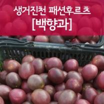 (인빌푸드)새콤달콤 백향과(상) 1kg(12~15과)