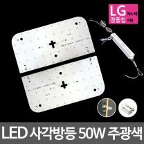 LED모듈 사각방등 LG칩 50W 주광색 기판세트 (안정기 자석포함)