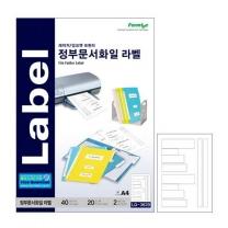 정부문서화일라벨(LQ-3629/20매/폼텍)