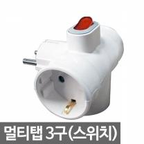 멀티텝 3구 T형 스위치 멀티탭 멀티코드 멀티텝 멀티콘센트 전기코드