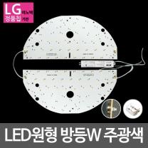 LED모듈 원형방등 LG칩 50W 주광색 기판세트 (안정기 자석포함)