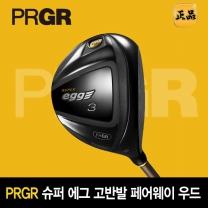 PRGR 정품 2018 슈퍼에그 고반발 페어웨이 우드