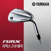 야마하 정품 2018 RMX 218 리믹스 웨지 골프클럽
