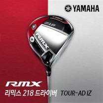 야마하 정품 RMX 218 투어 드라이버 Tour-AD IZ