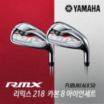 야마하 18년 RMX 218 카본 8아이언세트 Fubuki Ai2 50