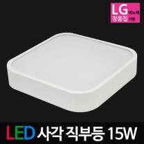 시스템 LED사각직부 15W  LG칩