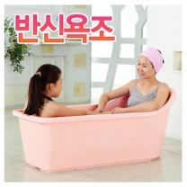 이동식 반신욕조 대형 (화이트/핑크 택1)