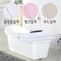욕조덮개_대 (70x110cm)  (물방울/핑크/우드 택1)