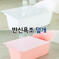 욕조덮개_소 (65x80cm) (물방울/핑크 택1)