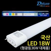 국산 디럭스 LED형광등 LED전구 LED방등 LED거실등 18W