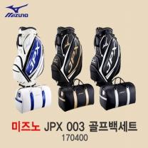 미즈노 정품 JPX 003 170400 골프백세트 골프용품