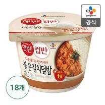 [CJ직배송]햇반 컵반 볶은김치덮밥247G x 18개