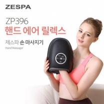 핸드 에어 릴렉스  ZP-396