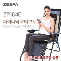 제스파 두드림 마사지기  ZP-1040