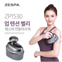 업 텐션 벨리 진동 마사져 ZP-1530