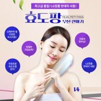 효도팡_무선 안마기 HMR-100