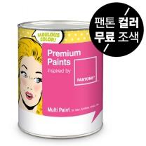 팬톤페인트 멀티 가구방문용 1L /4L (조색상품)