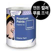팬톤페인트 외부 벽면철제용 1L /4L (조색상품)