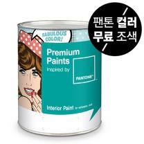 팬톤페인트 실내 벽면벽지용 1L /4L (조색상품)