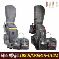 닥스골프 정품 남성 백세트 DKCB18-014M 골프가방