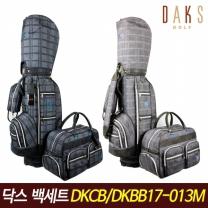 닥스골프 정품 백세트 DKCB17-013M 골프가방