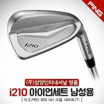 2018 핑 정품 i210 아이언세트 7i 스틸 남성용