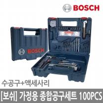 [보쉬] 가정용 종합공구세트 100pcs(수공구+액세사리)종합공구패키지
