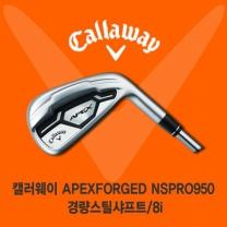 캘러웨이 APEX PORGED CF16 경량스틸 8i 아이언세트
