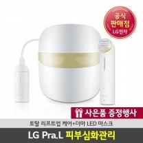 [LG전자]LG프라엘 심화관리세트 토탈리프트케어업+더마LED마스크 피부관리 화이트골드