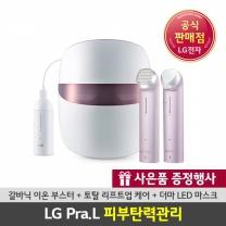 [LG전자]LG프라엘 탄력관리세트 갈바닉이온+리프트업케어+더마LED마스크