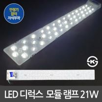 국산 삼성칩 LED모듈 220V 직결 21W 주광색 41cm
