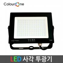 장수(컬러원) LED투광기 투광등 50W 흑색