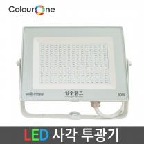 장수(컬러원) LED투광기 투광등 50W 백색