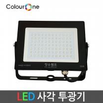 장수(컬러원) LED투광기 투광등 30W 흑색