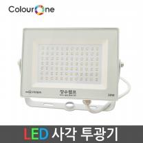 장수(컬러원) LED투광기 투광등 30W 백색