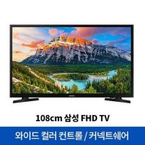 [하이마트] 108cm FHD TV UN43N5000AFXKR (스탠드형)