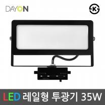 LED레일투광기 레일등기구 레일조명 투광등 흑색 35W