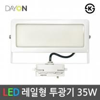 LED레일투광기 레일등기구 레일조명 투광등 백색 35W